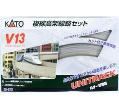 Kato #20-872 V13 Double Track Elevated Loop Set